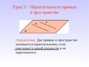 Определение. Две прямые в пространстве называются параллельными, если они леж