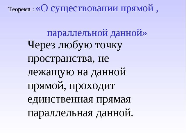 Теорема : «О существовании прямой , параллельной данной» Через любую точку пр...