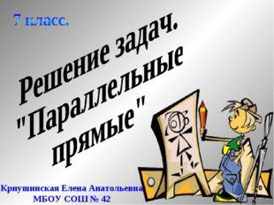 Криушинская Елена Анатольевна МБОУ СОШ № 42