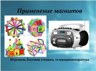 Применение магнитов Игрушки, бытовая техника, телерадиоаппаратура