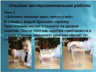 Опытно-экспериментальная работа Опыт 3. «Действие магнита через стекло и вод