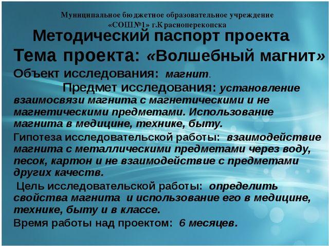 Муниципальное бюджетное образовательное учреждение «СОШ№1» г.Красноперекопск...