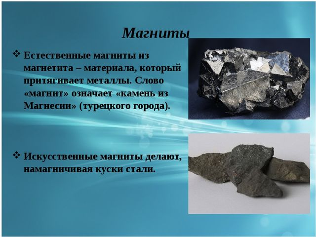 Магниты Естественные магниты из магнетита – материала, который притягивает м...