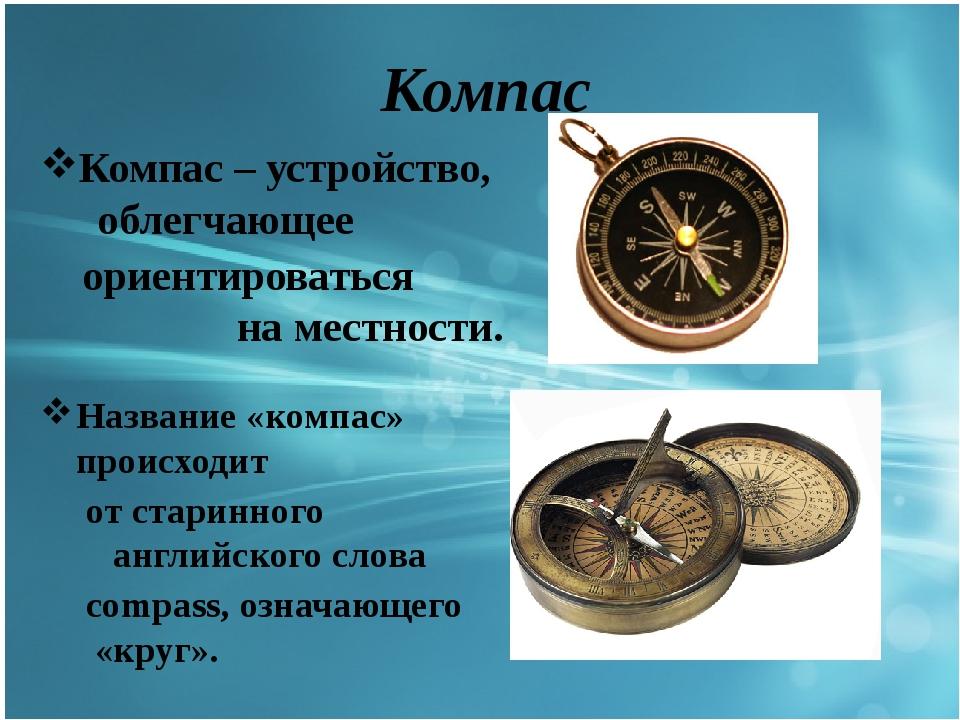 Компас Компас – устройство, облегчающее ориентироваться на местности. Назван...