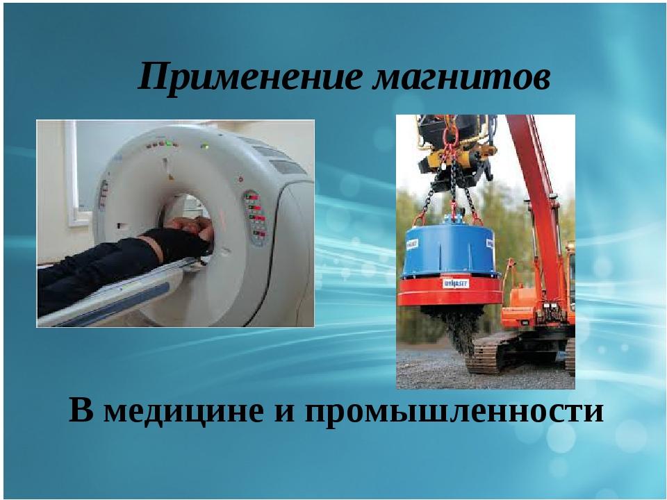 Применение магнитов В медицине и промышленности