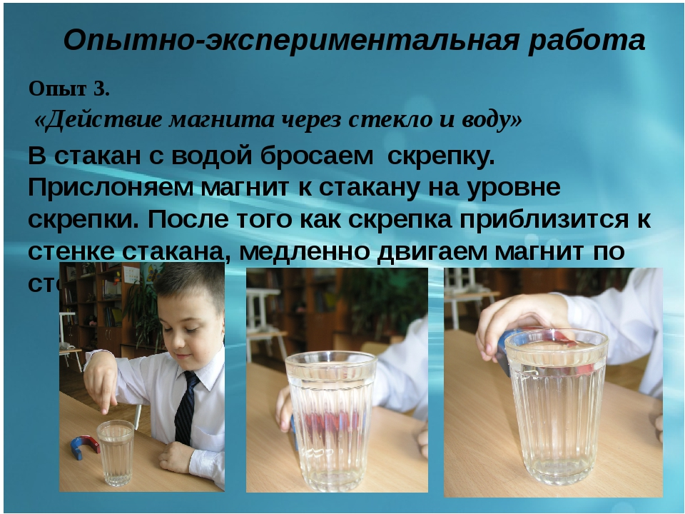 Опытно-экспериментальная работа Опыт 3. «Действие магнита через стекло и вод...