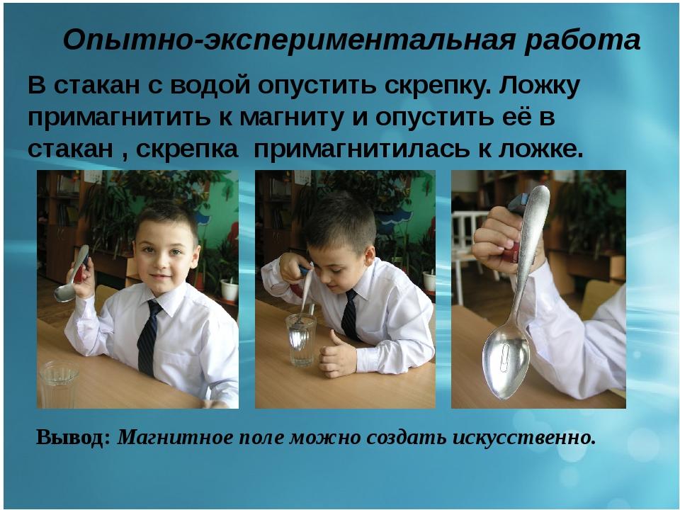 Опытно-экспериментальная работа В стакан с водой опустить скрепку. Ложку при...