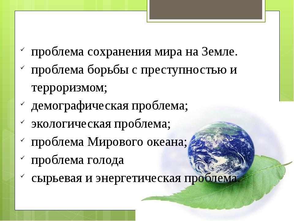 проблема сохранения мира на Земле. проблема борьбы с преступностью и террори...