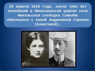 25 апреля 1910 года, после трёх лет колебаний в Николаевской церкви села Ник