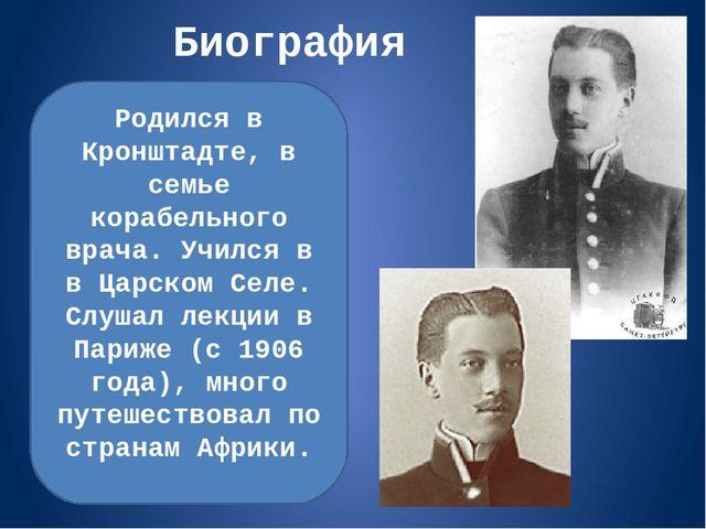 Биография Родился в Кронштадте, в семье корабельного врача. Учился в в Царско...
