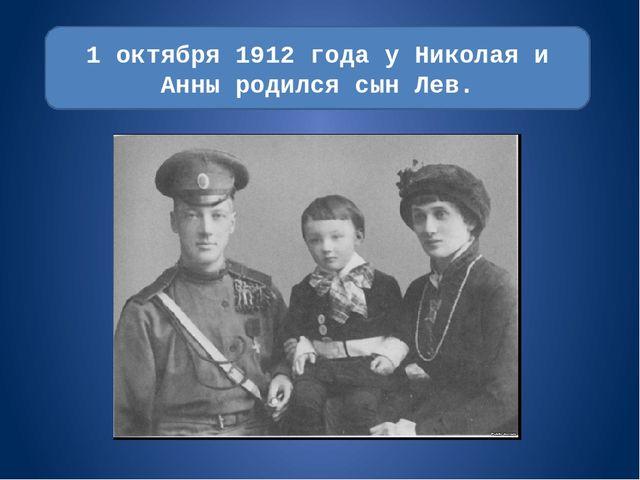 1 октября 1912 года у Николая и Анны родился сын Лев.