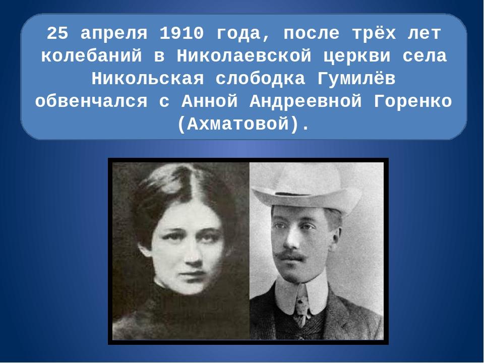 25 апреля 1910 года, после трёх лет колебаний в Николаевской церкви села Ник...