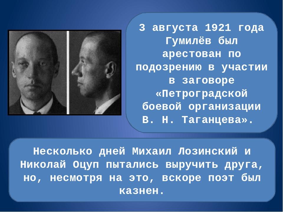 3 августа 1921 года Гумилёв был арестован по подозрению в участии в заговоре...
