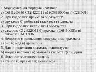 1.Молекулярная формула крахмала а) С6Н12О6б) С12Н22О11в) (С6Н10О5)n г) С2Н5