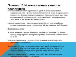 Правило 2. Использование каналов восприятия Особенности восприятия определяю