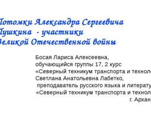 Потомки Александра Сергеевича Пушкина - участники Великой Отечественной войн