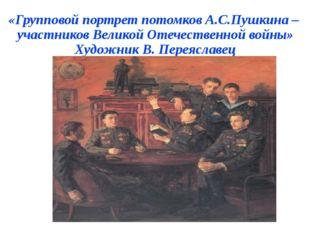 «Групповой портрет потомков А.С.Пушкина – участников Великой Отечественной во