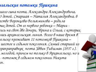 Архангельские потомки Пушкина У старшего сына поэта, Александра Александрович