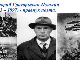 Григорий Григорьевич Пушкин (1913 – 1997) - правнук поэта. Образец текста Вт