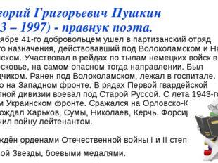 Григорий Григорьевич Пушкин (1913 – 1997) - правнук поэта. В сентябре 41-го