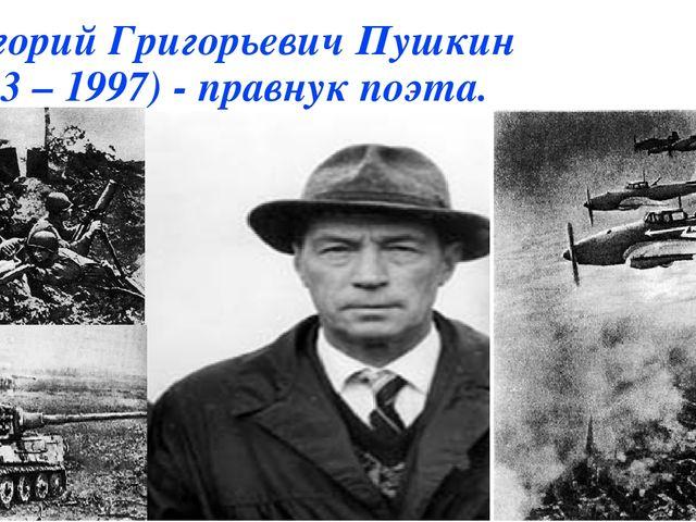 Григорий Григорьевич Пушкин (1913 – 1997) - правнук поэта. Образец текста Вт...