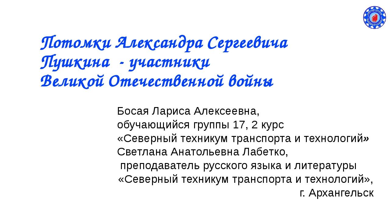Потомки Александра Сергеевича Пушкина - участники Великой Отечественной войн...