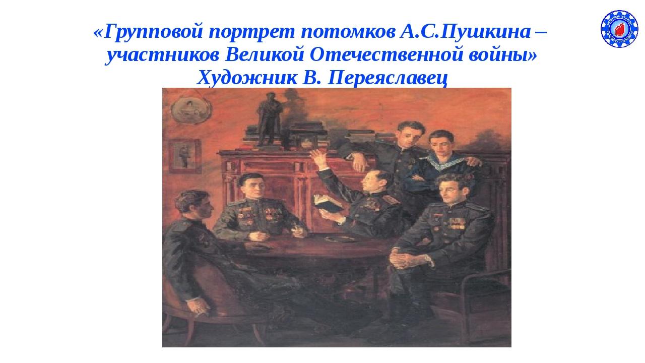 «Групповой портрет потомков А.С.Пушкина – участников Великой Отечественной во...