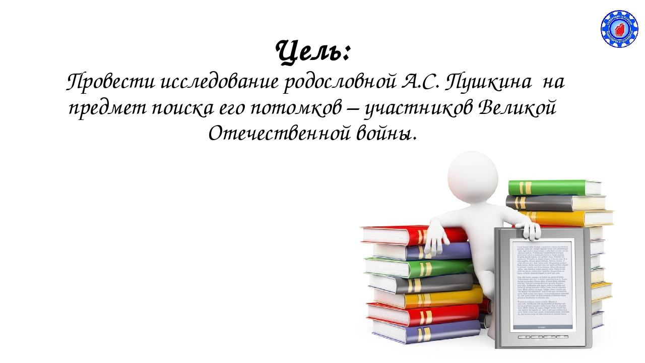 Цель: Провести исследование родословной А.С. Пушкина на предмет поиска его по...