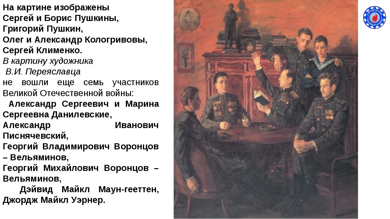 На картине изображены Сергей и Борис Пушкины, Григорий Пушкин, Олег и Алекса...