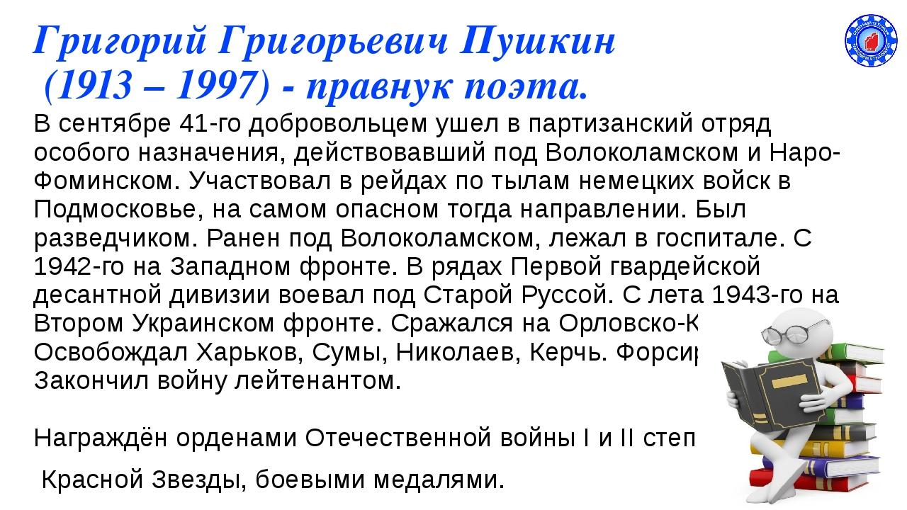 Григорий Григорьевич Пушкин (1913 – 1997) - правнук поэта. В сентябре 41-го...