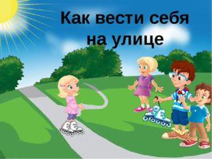 Как вести себя на улице