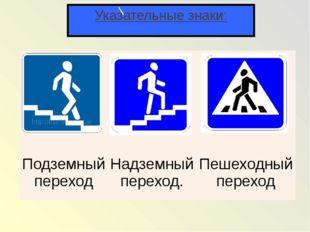 Минутки безопасности. «Как ты переходишь через дорогу?» 1.Там, где ты перехо