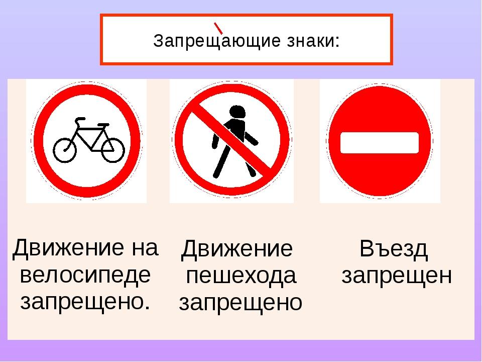 Предупреждающие знаки: Дорожныеработы. Осторожно дети Железнодорожныйпереезд...