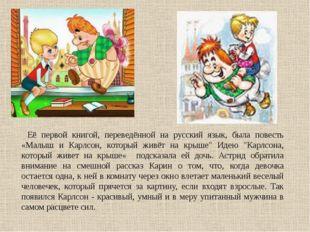 Её первой книгой, переведённой на русский язык, была повесть «Малыш и Карлсон
