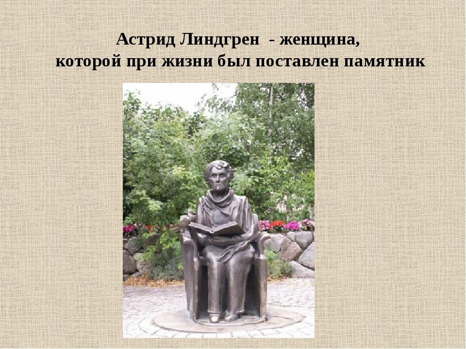 Астрид Линдгрен - женщина, которой при жизни был поставлен памятник