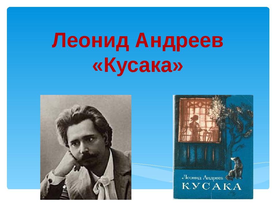 Леонид Андреев «Кусака»