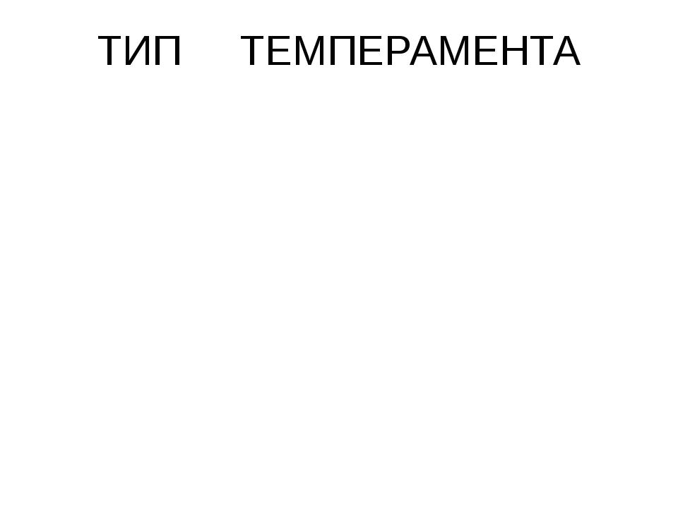ТИП ТЕМПЕРАМЕНТА Критерииосновных свойствтемперамента Сильный,уравновешенный,...