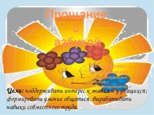 Прощание с азбукой Багова Асият Владимировна учитель начальных классов с.п.Ка