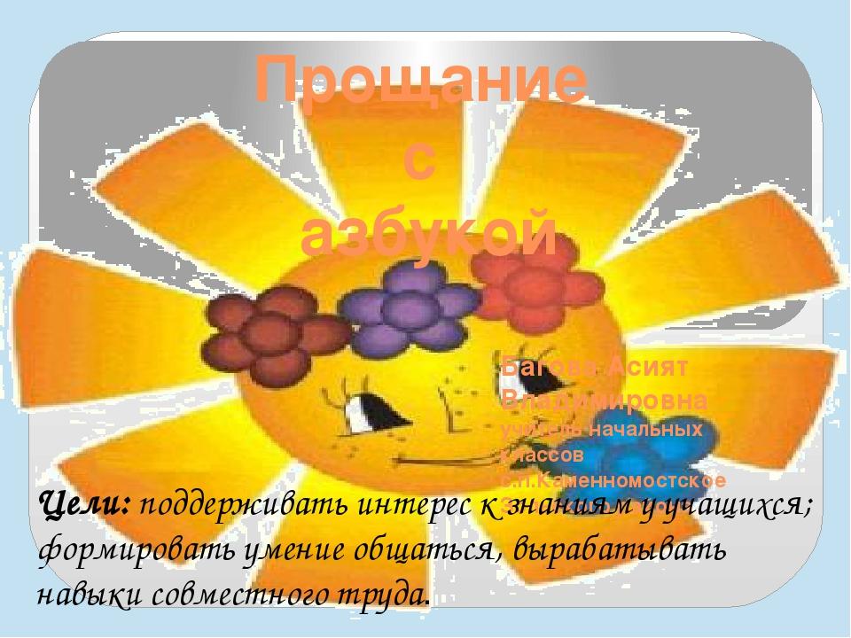 Прощание с азбукой Багова Асият Владимировна учитель начальных классов с.п.Ка...