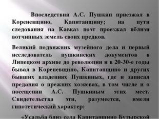 Впоследствии А.С. Пушкин приезжал в Кореневщино, Капитанщину; на пути следов