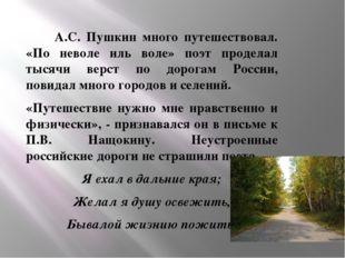 А.С. Пушкин много путешествовал. «По неволе иль воле» поэт проделал тысячи в