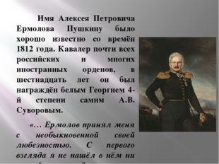 Имя Алексея Петровича Ермолова Пушкину было хорошо известно со времён 1812 г