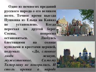 Одно из немногих преданий русского народа о его великом поэте. Точное время