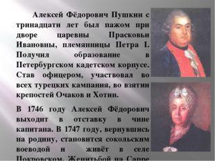 Алексей Фёдорович Пушкин с тринадцати лет был пажом при дворе царевны Праско