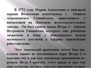 В 1772 году Мария Алексеевна в липецкой церкви Вознесения повенчалась с Осип