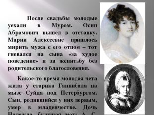 После свадьбы молодые уехали в Муром. Осип Абрамович вышел в отставку. Марии