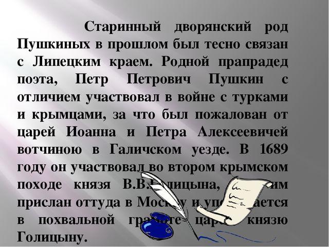 Старинный дворянский род Пушкиных в прошлом был тесно связан с Липецким крае...