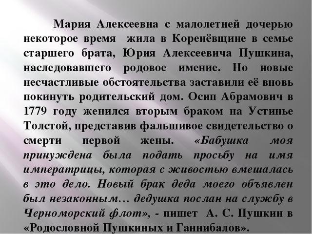 Мария Алексеевна с малолетней дочерью некоторое время жила в Коренёвщине в с...