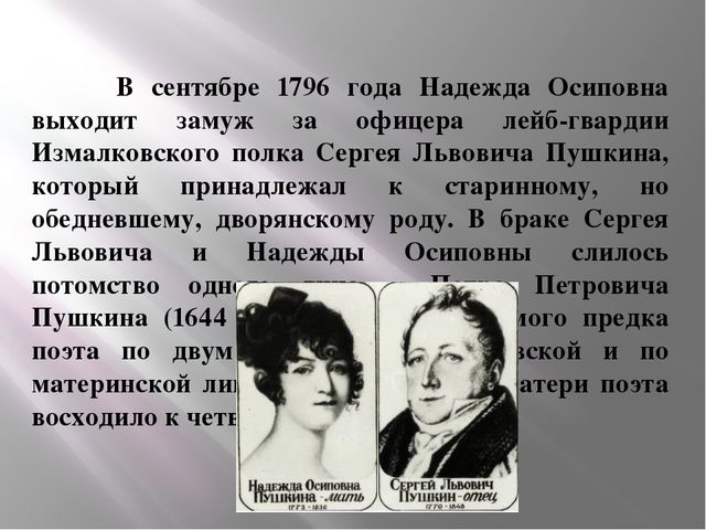 В сентябре 1796 года Надежда Осиповна выходит замуж за офицера лейб-гвардии...