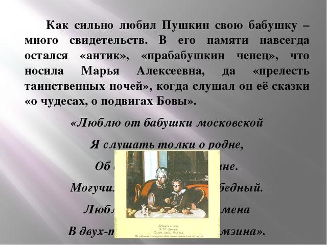 Как сильно любил Пушкин свою бабушку – много свидетельств. В его памяти навс...